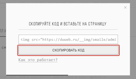 Как поставить аську на  страницу html