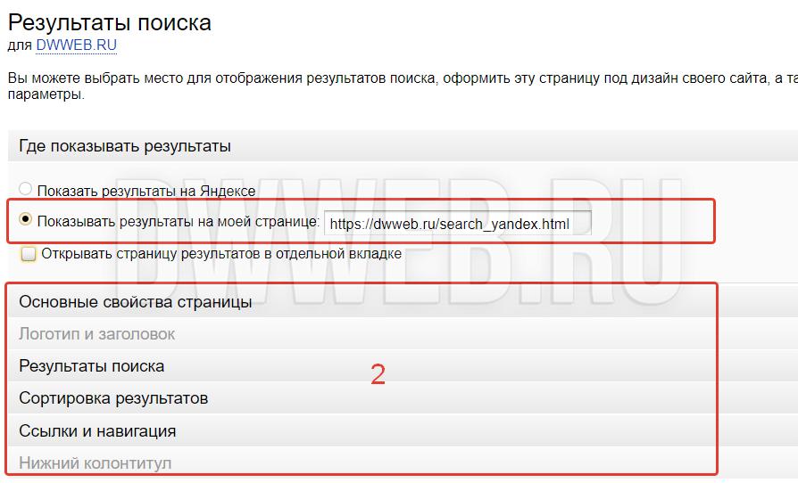 №3 результаты поиска по сайту с помощью Яндекса.