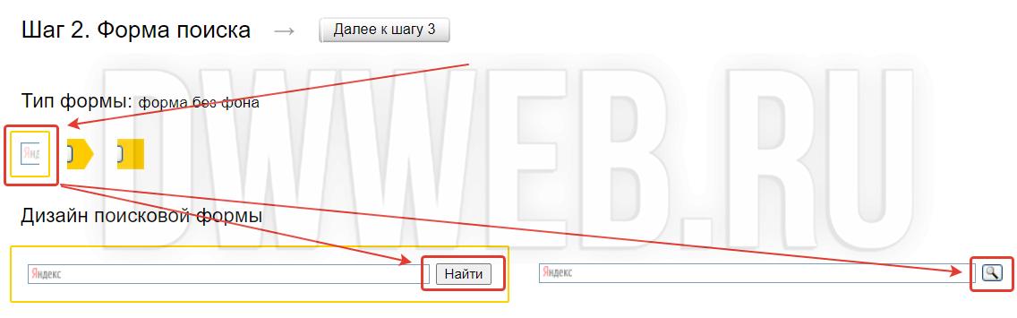 Шаг №2 - форма, создание поиска по сайту с помощью Яндекса.