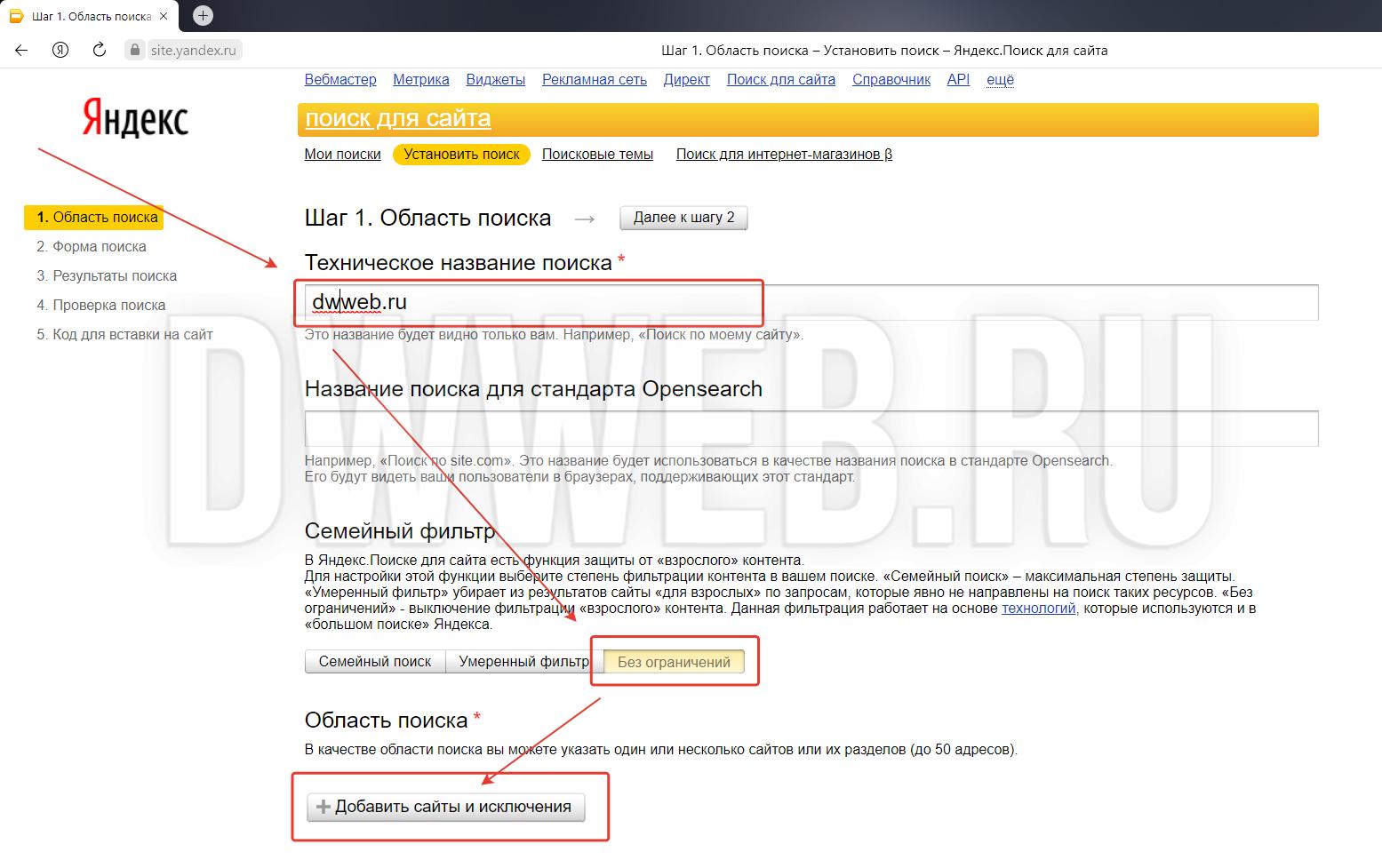 Шаг №1 создание поиска по сайту с помощью Яндекса.