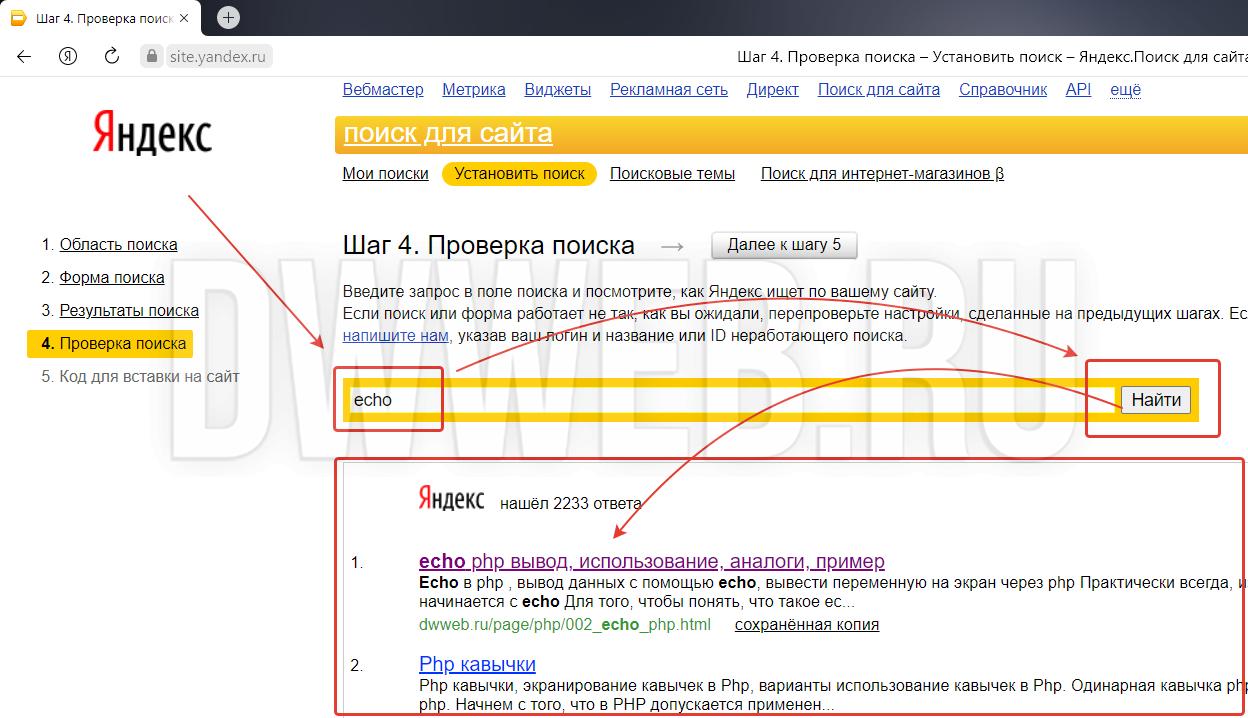 №4 - проверка работы поиска Яндекс по сайту.<