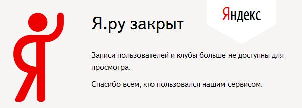 Убийство Я.ру