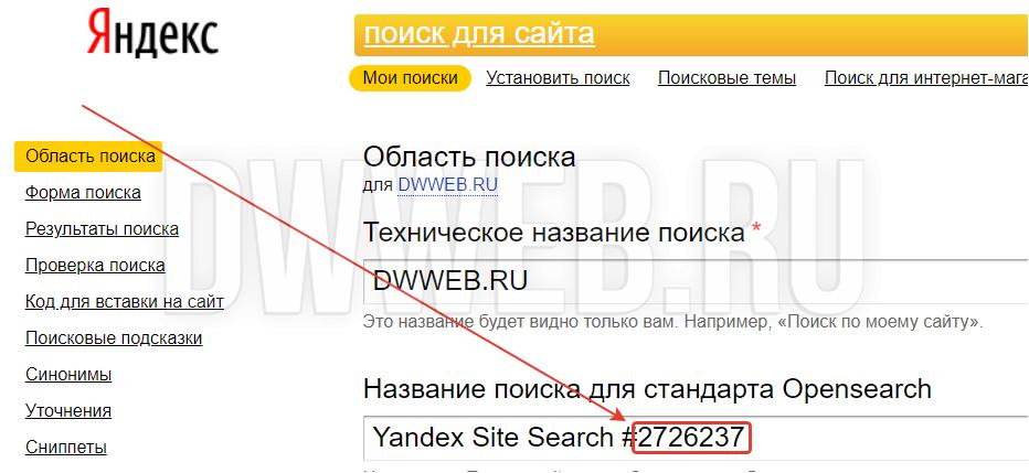 Где взять 'ID поиска'?